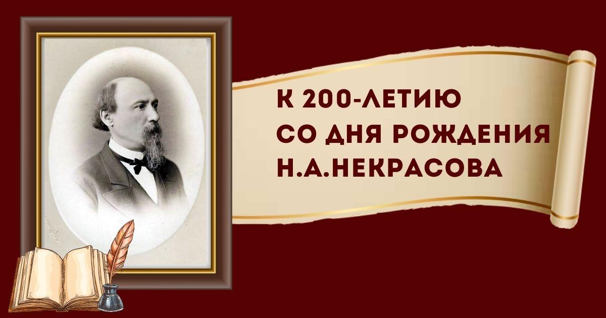 К 200-летию со дня рождения Н.А. Некрасова